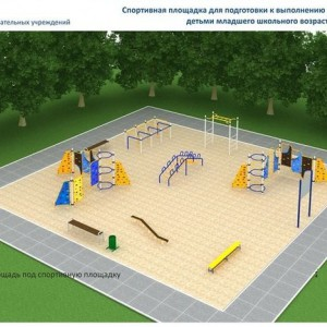Спортивная площадка для подготовки к выполнению нормативов ВФСК «ГТО» детьми младшего школьного возраста, I ступень от 6 до 8 лет (вариант2)
