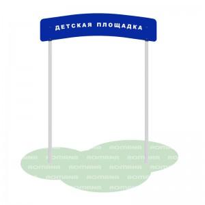 Входная арка «Детская площадка» Romana 304.02.00