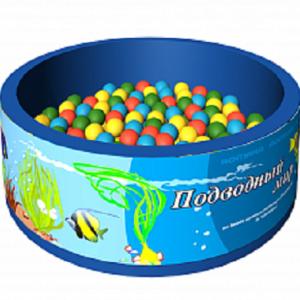 Сухой бассейн с шариками «Подводный мир» ДМФ-МК-02.50.00
